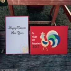 2017 Rooster Chinese New Year Cards With Name