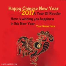 Chinese New Year Quotes With Name