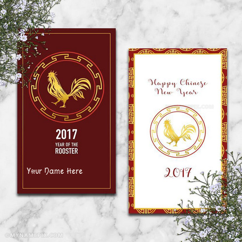 Chinese New Year Greetings 2017 Cards With Name