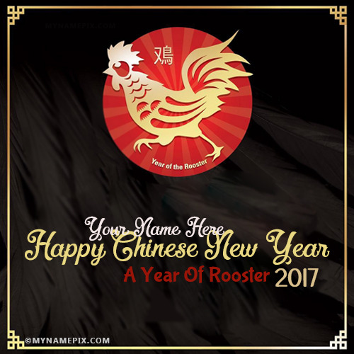 Year Of The Rooster Happy Chinese New Year