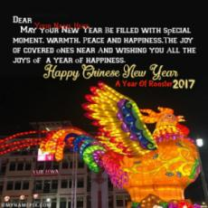2017 Year Of The Rooster Greetings With Name