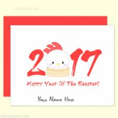 Rooster Chinese New Year Cards 2017 With Name