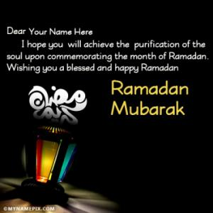 Beautiful Ramadan Kareem Images With Name